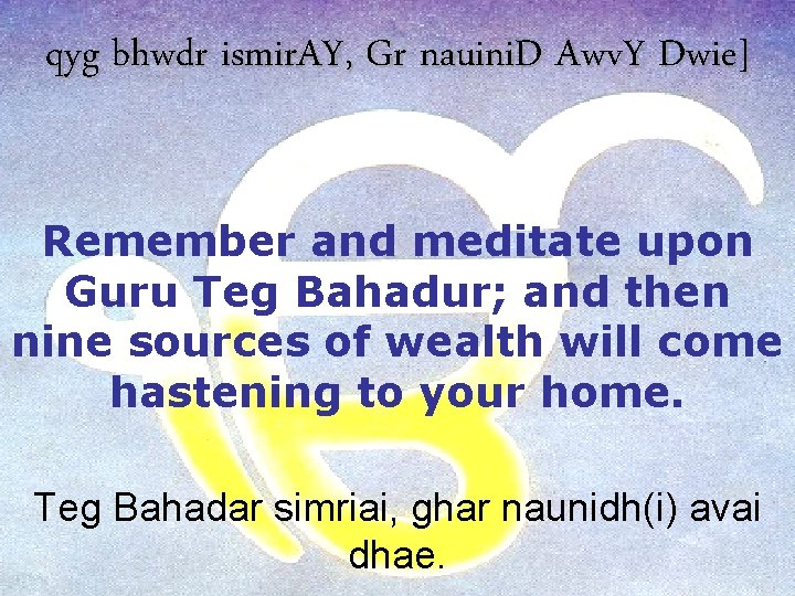 qyg bhwdr ismir. AY, Gr nauini. D Awv. Y Dwie] Remember and meditate upon