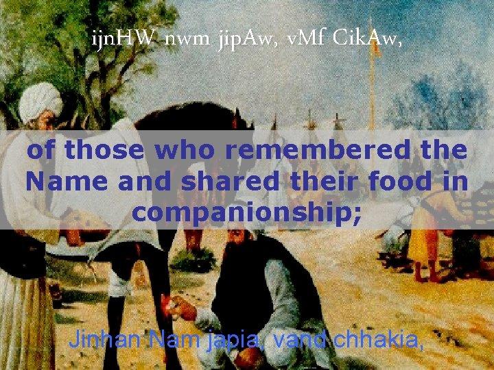 ijn. HW nwm jip. Aw, v. Mf Cik. Aw, of those who remembered the