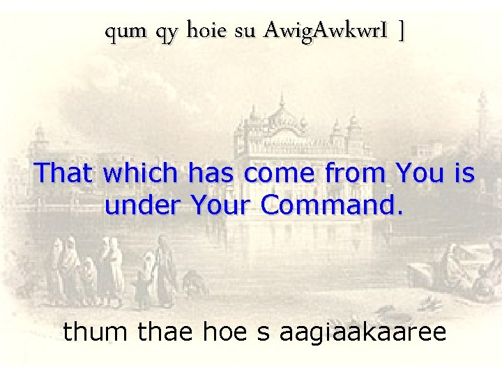 qum qy hoie su Awig. Awkwr. I ] That which has come from You