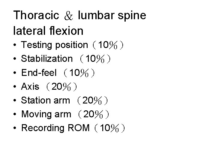 Thoracic & lumbar spine lateral flexion • • Testing position(10%) Stabilization (10%) End-feel (10%)