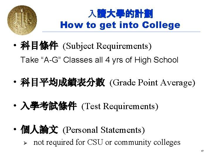"""入讀大學的計劃 How to get into College • 科目條件 (Subject Requirements) Take """"A-G"""" Classes all"""