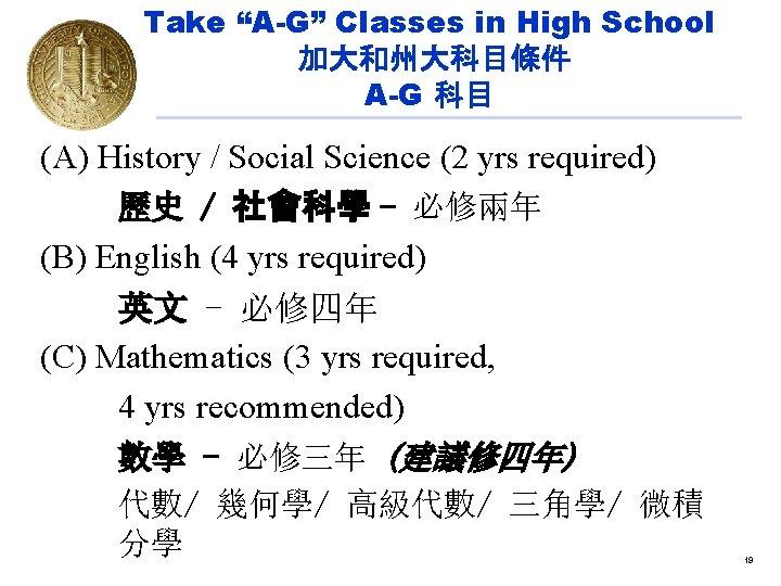 "Take ""A-G"" Classes in High School 加大和州大科目條件 A-G 科目 (A) History / Social Science"