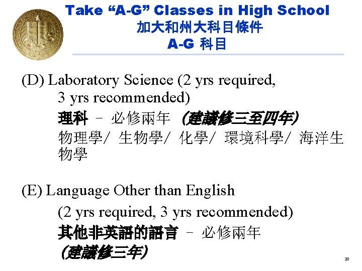 "Take ""A-G"" Classes in High School 加大和州大科目條件 A-G 科目 (D) Laboratory Science (2 yrs"