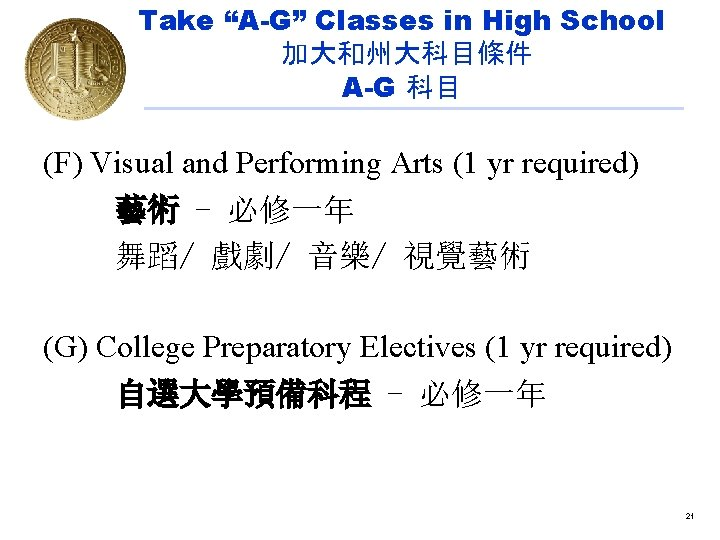 """Take """"A-G"""" Classes in High School 加大和州大科目條件 A-G 科目 (F) Visual and Performing Arts"""