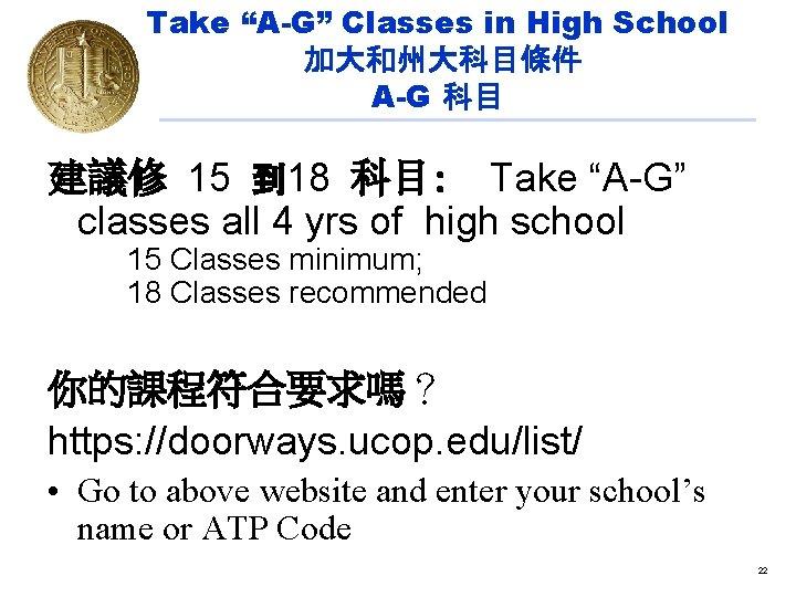 "Take ""A-G"" Classes in High School 加大和州大科目條件 A-G 科目 建議修 15 到 18 科目:"