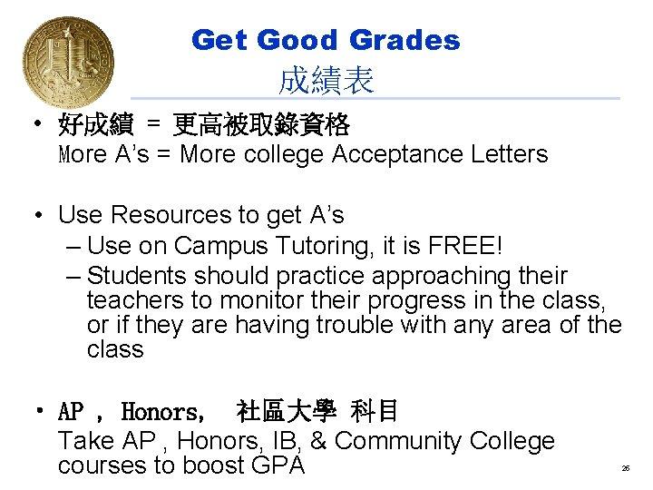 Get Good Grades 成績表 • 好成績 = 更高被取錄資格 More A's = More college Acceptance