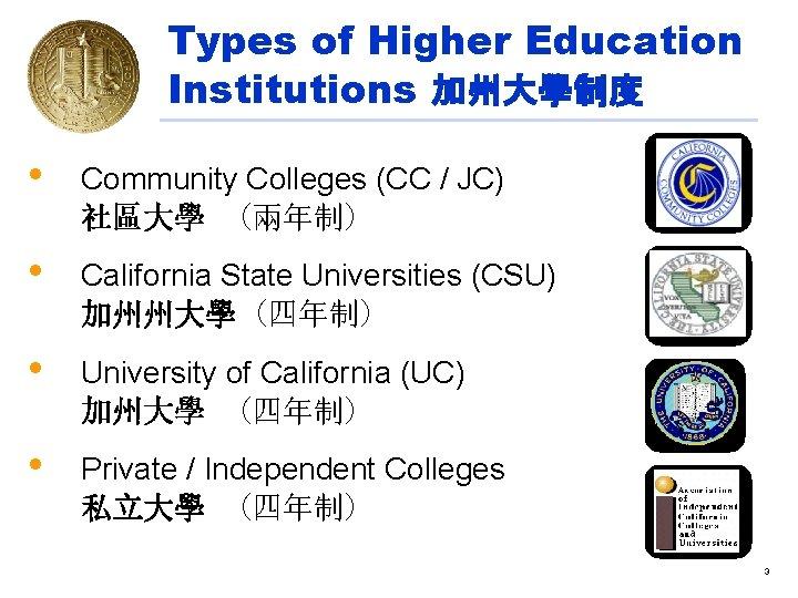 Types of Higher Education Institutions 加州大學制度 • Community Colleges (CC / JC) 社區大學 (兩年制)