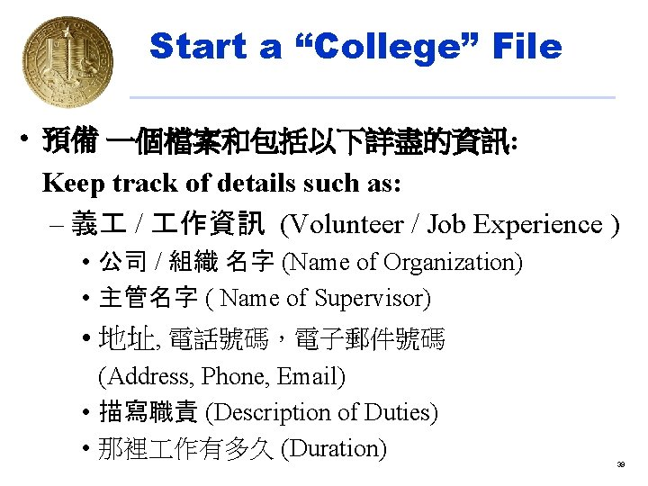 """Start a """"College"""" File • 預備 一個檔案和包括以下詳盡的資訊: Keep track of details such as: –"""