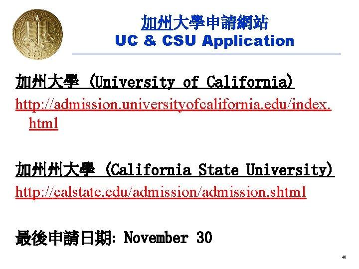 加州大學申請網站 UC & CSU Application 加州大學 (University of California) http: //admission. universityofcalifornia. edu/index. html