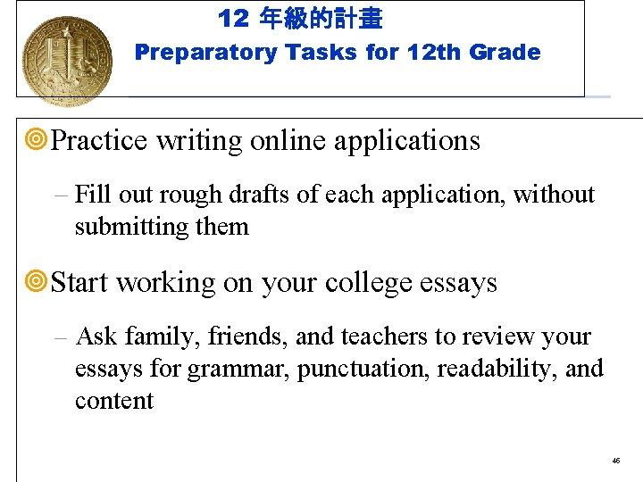 12 年級的計畫 Preparatory Tasks for 12 th Grade ¥Practice writing online applications – Fill