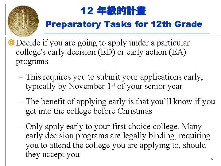 12 年級的計畫 Preparatory Tasks for 12 th Grade ¥ Decide if you are going
