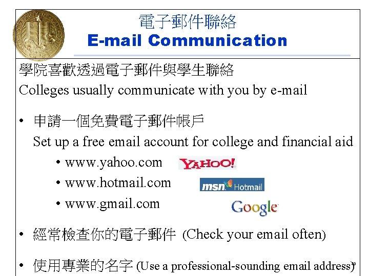電子郵件聯絡 E-mail Communication 學院喜歡透過電子郵件與學生聯絡 Colleges usually communicate with you by e-mail • 申請一個免費電子郵件帳戶 Set