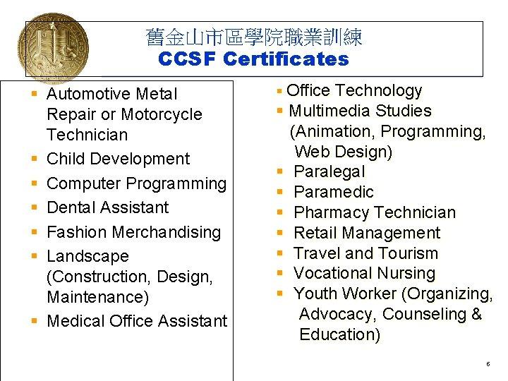 舊金山市區學院職業訓練 CCSF Certificates § Automotive Metal Repair or Motorcycle Technician § Child Development §