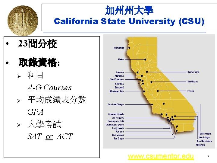 加州州大學 California State University (CSU) • 23間分校 • 取錄資格: Ø Ø Ø 科目 A-G