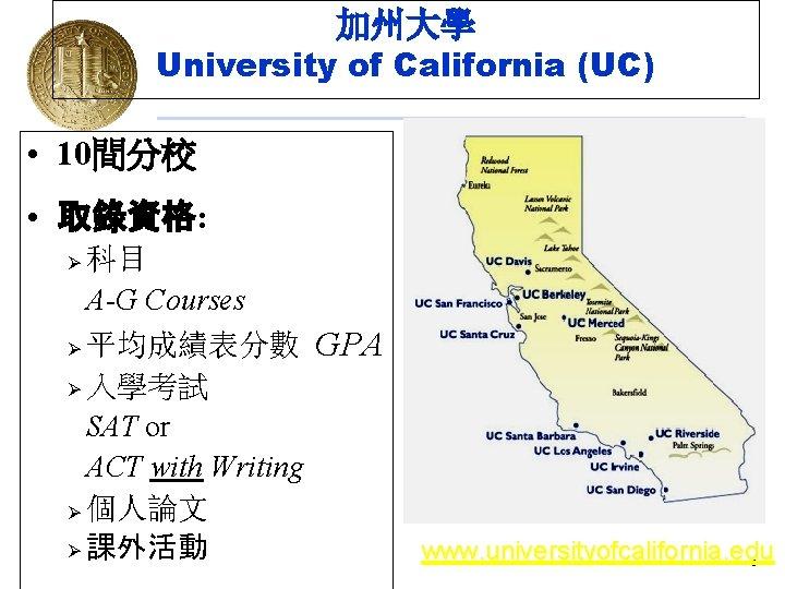 加州大學 University of California (UC) • 10間分校 • 取錄資格: 科目 A-G Courses Ø 平均成績表分數