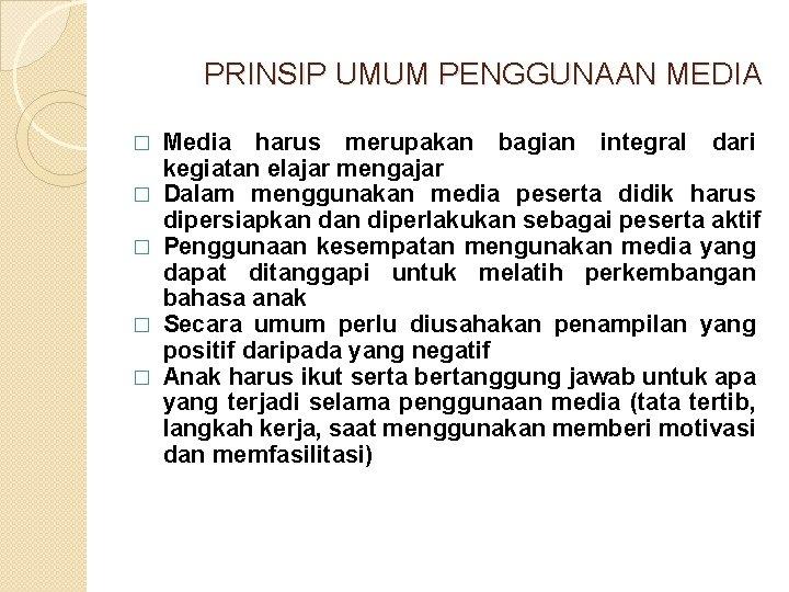 PRINSIP UMUM PENGGUNAAN MEDIA � � � Media harus merupakan bagian integral dari kegiatan