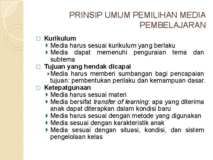 PRINSIP UMUM PEMILIHAN MEDIA PEMBELAJARAN Kurikulum Media harus sesuai kurikulum yang berlaku Media dapat