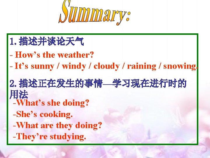 1. 描述并谈论天气 - How's the weather? - It's sunny / windy / cloudy /