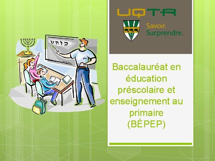 Baccalauréat en éducation préscolaire et enseignement au primaire (BÉPEP)