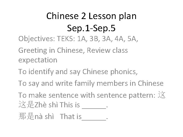 Chinese 2 Lesson plan Sep. 1 -Sep. 5 Objectives: TEKS: 1 A, 3 B,