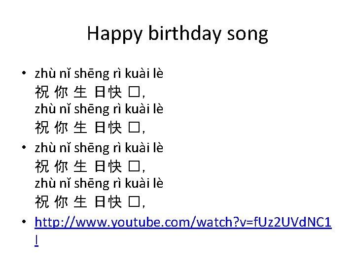 Happy birthday song • zhù nǐ shēng rì kuài lè 祝 你 生 日快