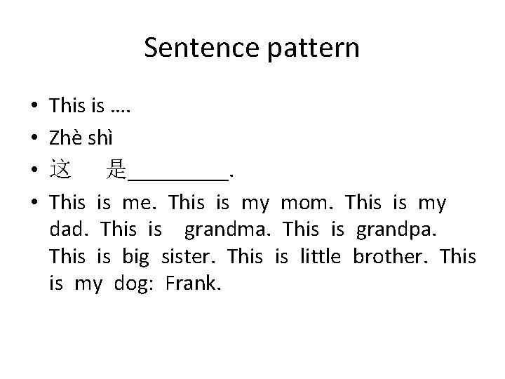 Sentence pattern • • This is …. Zhè shì 这 是_____. This is me.