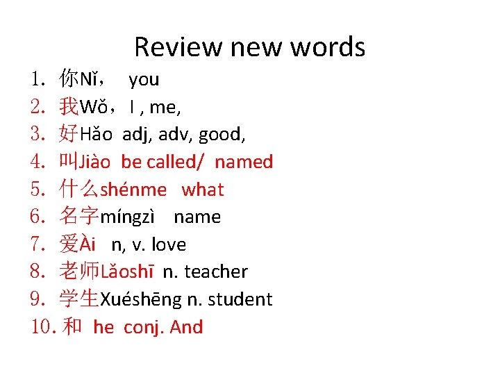 Review new words 1. 你Nǐ, you 2. 我Wǒ,I , me, 3. 好Hǎo adj, adv,