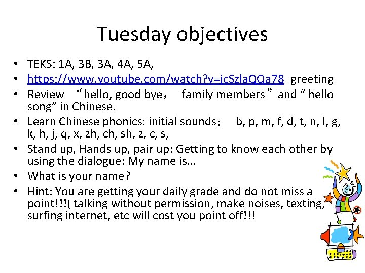 Tuesday objectives • TEKS: 1 A, 3 B, 3 A, 4 A, 5 A,
