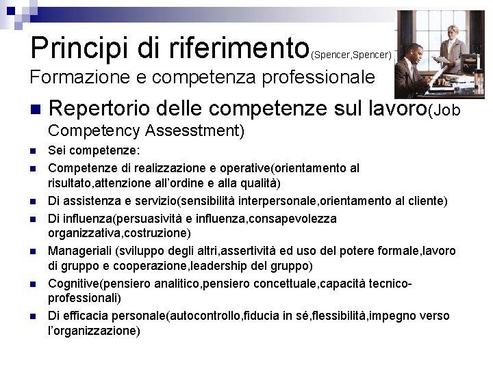 Principi di riferimento (Spencer, Spencer) Formazione e competenza professionale n Repertorio delle competenze sul