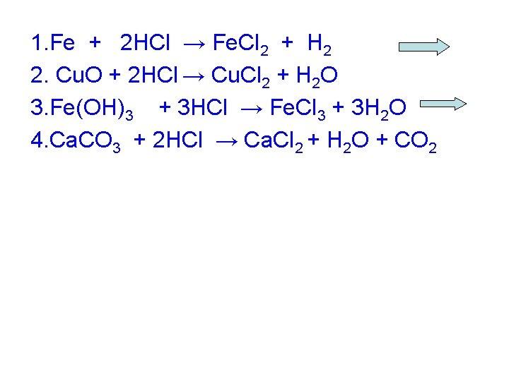 1. Fe + 2 HCl → Fe. Cl 2 + H 2 2. Cu.