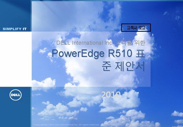 고객사 로고 DELL International Inc. 고객을 위한 Power. Edge R 510 표 준 제안서