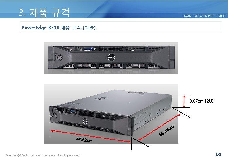3. 제품 규격 소제목 – 맑은고딕M 9 PT – normal Power. Edge R 510