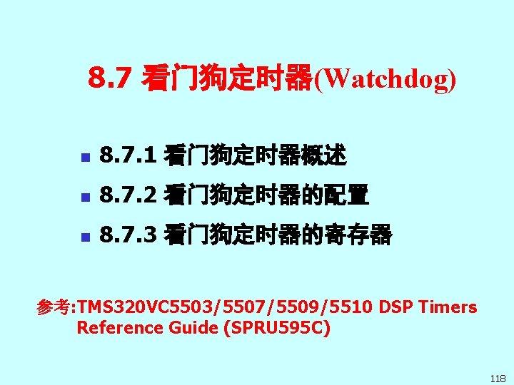 8. 7 看门狗定时器(Watchdog) n 8. 7. 1 看门狗定时器概述 n 8. 7. 2 看门狗定时器的配置 n