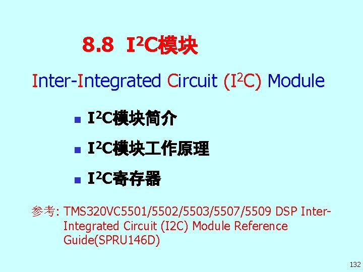 8. 8 I 2 C模块 Inter-Integrated Circuit (I 2 C) Module n I 2