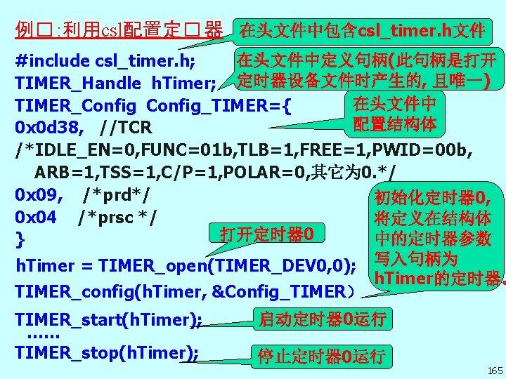例� : 利用csl配置定� 器 在头文件中包含csl_timer. h文件 在头文件中定义句柄(此句柄是打开 #include csl_timer. h; TIMER_Handle h. Timer; 定时器设备文件时产生的,