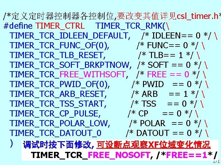 /*定义定时器控制器各控制位, 要改变其值详见csl_timer. h* #define TIMER_CTRL TIMER_TCR_RMK( TIMER_TCR_IDLEEN_DEFAULT, /* IDLEEN== 0 */  TIMER_TCR_FUNC_OF(0), /*