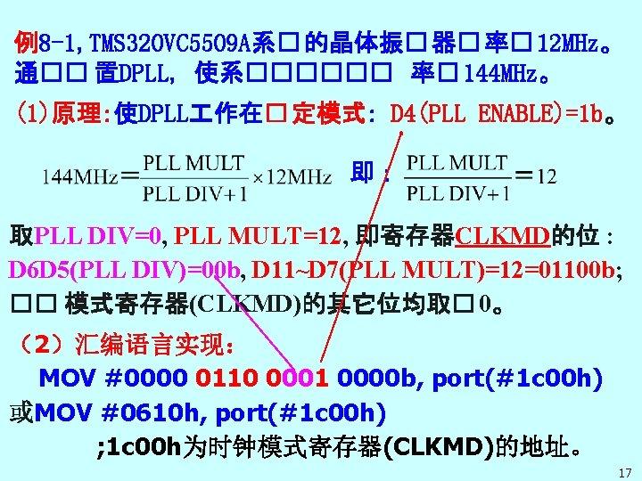 例8 -1, TMS 320 VC 5509 A系� 的晶体振� 器� 率� 12 MHz。 通�� 置DPLL,