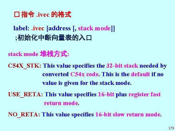 � 指令. ivec 的格式 label: . ivec [address [, stack mode]] ; 初始化中断向量表的入口 stack