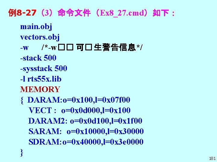 例8 -27(3)命令文件(Ex 8_27. cmd)如下: main. obj vectors. obj -w /*-w�� 可� 生警告信息*/ -stack 500