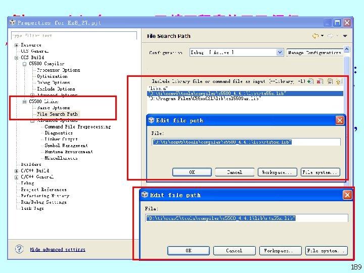 例8 -27(4)在CCS 5. 4� 境下程序的�� 运行: 7. 添加� 文件rts 55 x. lib和csl 5509 ax.