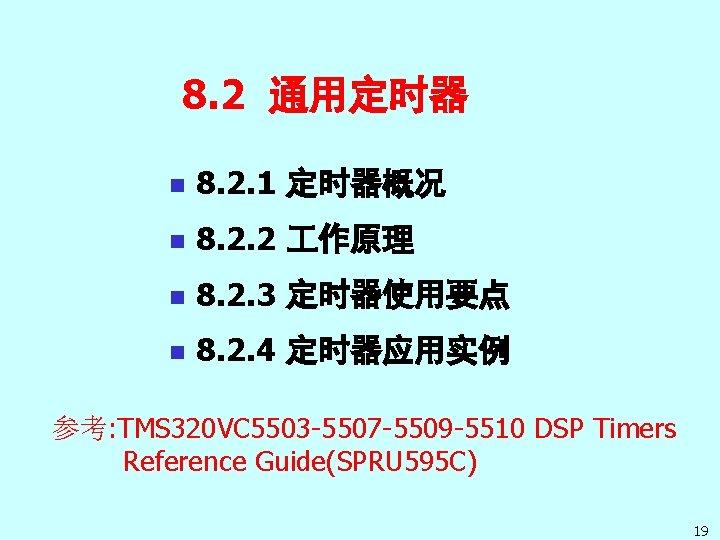 8. 2 通用定时器 n 8. 2. 1 定时器概况 n 8. 2. 2 作原理 n