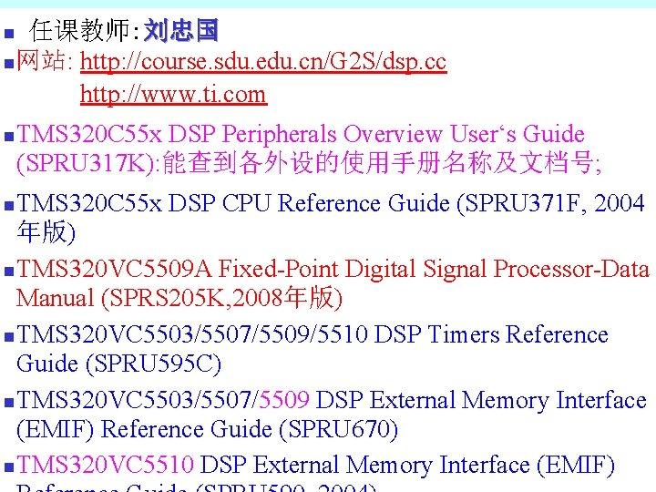 任课教师: 刘忠国 n网站: http: //course. sdu. edu. cn/G 2 S/dsp. cc http: //www. ti.