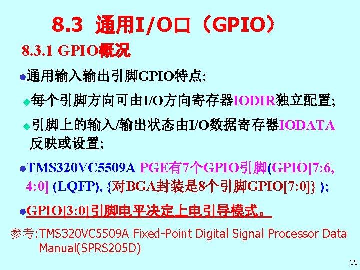 8. 3 通用I/O口(GPIO) 8. 3. 1 GPIO概况 l通用输入输出引脚GPIO特点: u 每个引脚方向可由I/O方向寄存器IODIR独立配置; 引脚上的输入/输出状态由I/O数据寄存器IODATA 反映或设置; u l.
