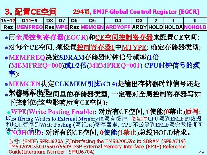 3. 配置CE空间 294页, EMIF Global Control Register (EGCR) 15~12 D 11~9 D 8 D