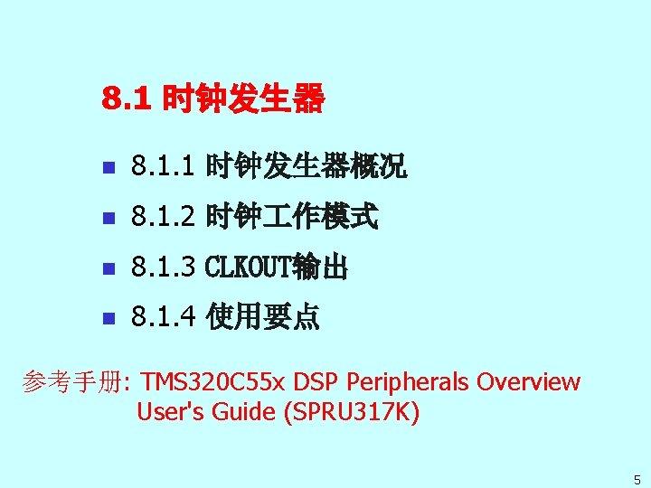 8. 1 时钟发生器 n 8. 1. 1 时钟发生器概况 n 8. 1. 2 时钟 作模式