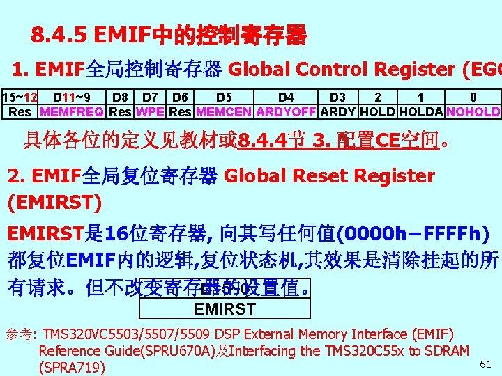 8. 4. 5 EMIF中的控制寄存器 1. EMIF全局控制寄存器 Global Control Register (EGC 15~12 D 11~9 D