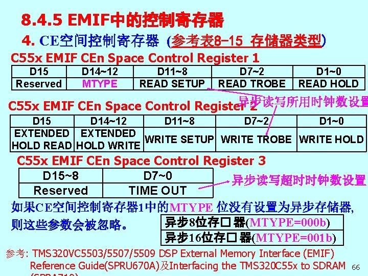 8. 4. 5 EMIF中的控制寄存器 4. CE空间控制寄存器 (参考表 8 -15 存储器类型) C 55 x EMIF