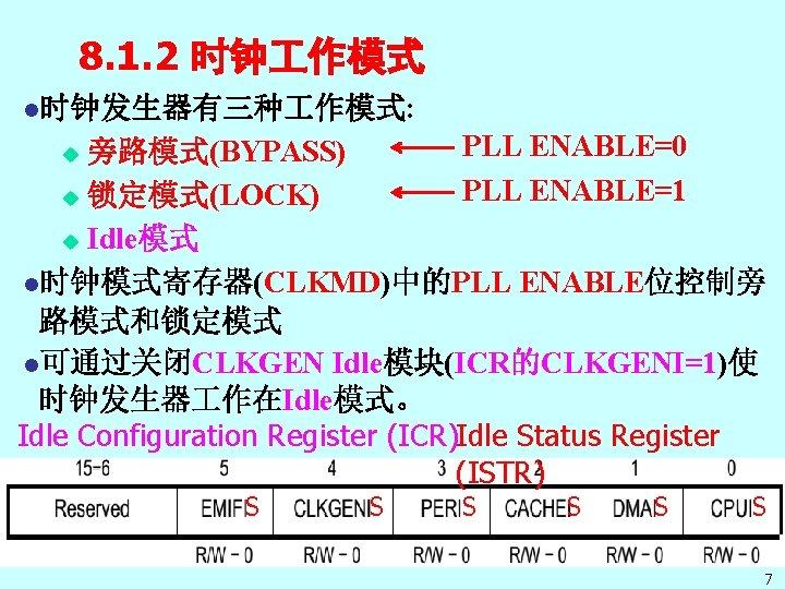 8. 1. 2 时钟 作模式 l时钟发生器有三种 作模式: PLL ENABLE=0 旁路模式(BYPASS) PLL ENABLE=1 u 锁定模式(LOCK)