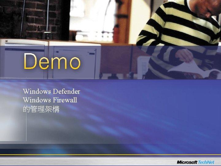 Windows Defender Windows Firewall 的管理架構