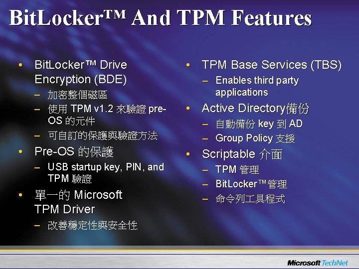 Bit. Locker™ And TPM Features • Bit. Locker™ Drive Encryption (BDE) – 加密整個磁區 –